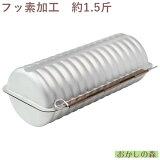 フッ素加工 合わせトヨ型(大)ラウンドパン型 約1.5斤 丸 パン型 お菓子