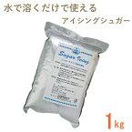 シュガーパウダー 1kg 竹田製菓 アイシングに シュガークラフト お菓子 食品 食材 シュガーアイシング sugar icing