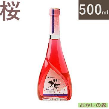 ジャポネ 桜 リキュール 500ml さくら/サクラ