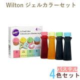 ウィルトン フードカラー パステルジェルカラーセット 色素 #601-5582 Wilton Food Colors お菓子 食品 食材 アイシングに【2ms】