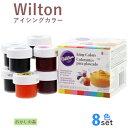 ウィルトン アイシングカラー8色セット 色素 Wilton Icing Colors お菓子 食品 食材 その1