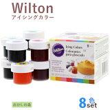 ウィルトン アイシングカラー8色セット 色素 Wilton Icing Colors お菓子 食品 食材
