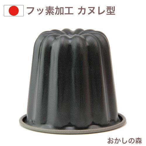 フッ素加工 カヌレ型 D-076 ケーキ型 お菓子