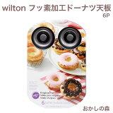 ウィルトン ドーナツ天板(フッ素樹脂加工)6P #2105-0565 Wilton Doughnut Pan donut お菓子