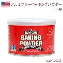 ラムフォード ベーキングパウダー 113g お菓子 食品 食材 BP その1