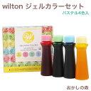ウィルトン フードカラー パステルジェルカラーセット 色素 #601-5582 Wilton Food Colors お菓子 食品 食材 アイシングに その1