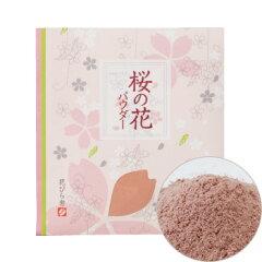 桜の花パウダー 6g【あす楽対応】