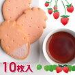いちごサブレ(10枚)