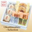 【送料無料】okashinoshiroselection[詰め合わせ・ギフト・お試しセット]