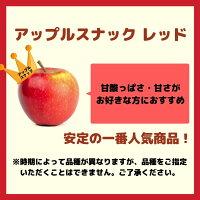 送料無料宅配便【アップルスナック64g×6袋】林檎りんごリンゴレッドお菓子おいしいおやつかわいいオシャレサクサク