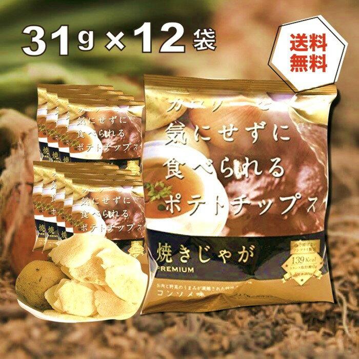 スナック菓子, ポテトチップス  12