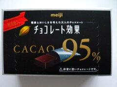 明治製菓 チョコレート効果カカオ95% 10入(5×2B) まとめ買い