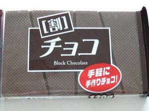 手作りチョコママ 割チョコ 120g 15入 手作りチョコ