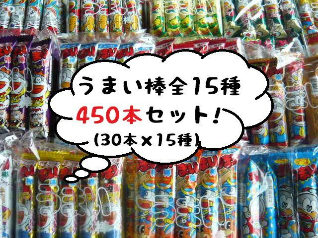 やおきん うまい棒 全15種 450本セット (30本×15袋)