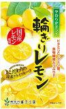 【★国産レモン使用】南信州菓子工房 やわらかドライ 輪切りレモン 60g 5袋 輪ぎりレモン 大袋