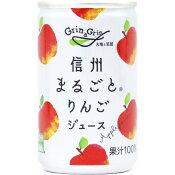 長野興農信州まるごとりんごジュース160g缶30本入無添加果汁100%ストレートなので健康にも良いです。
