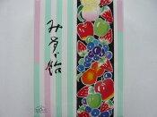 飯島商店2000みすず飴B−20
