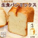 生食パンミックス 1