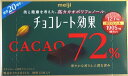 明治 チョコレート効果カカオ72%BOX75g×5個