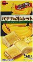 ブルボン バナナのオムレット5個×5箱