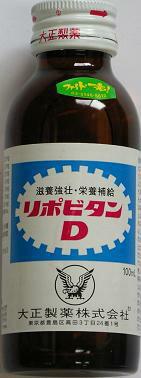 医薬部外品, 栄養剤 D100ml50