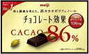 【おまけつきます☆】明治チョコレート効果カカオ86%70g5箱入夏季期間中クール便となり別途300円かかります。