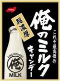 【心ばかりですが…おまけつきます☆】ノーベル製菓俺のミルク80g×6袋入