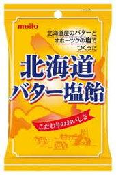 【おまけつきます☆】名糖産業北海道バター塩飴90g×10袋入