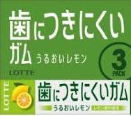 【心ばかりですが…おまけつきます☆】ロッテフリーゾーンガムレモン3P9枚×3パック×10セット入