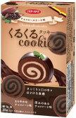 【心ばかりですが…おまけつきます☆】ミスターイトウくるくるクッキーチョコロールケーキ10枚×6箱入