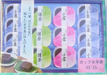 【おまけつきます☆】米屋和楽の里 カップ水羊羹14個3入