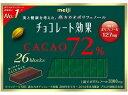 【おまけつきます☆】明治チョコレート効果カカオ72%26枚×
