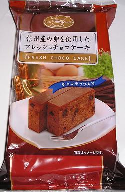 【心ばかりですが…おまけつきます☆】天恵製菓フレッシュチョコケーキ5個×12袋入