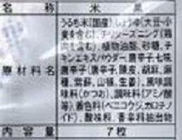 【心ばかりですが…おまけつきます☆】みながわ製菓七味とうがらし煎餅8枚×12袋入