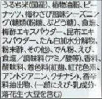 【心ばかりですが…おまけつきます☆】岩塚製菓大人のおつまみ梅わさび90g×12袋入