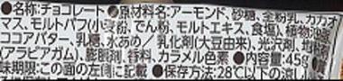【心ばかりですが…おまけつきます☆】ロッテクランキーアーモンドプチパック45g×10袋入こちらの商品は夏季期間中クール便でのお届けとなり別途300円かかります。