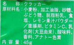 【心ばかりですが…おまけつきます☆】ヤマザキビスケットレモンパックミニ45g×10入