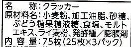 【心ばかりですが…おまけつきます☆】ヤマザキビスケットルヴァンL75枚×10入