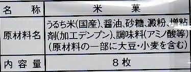 【心ばかりですが…おまけつきます☆】関口醸造お醤油屋さんのつけやき8枚×12袋入