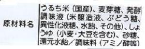 【心ばかりですが…おまけつきます☆】岩塚製菓新潟ぬれせんべい10枚×10入