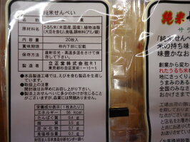 【心ばかりですが…おまけつきます☆】立正堂純米せんべいサラダ20枚×12袋入