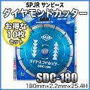 SPJR サンピース ダイヤモンドカッター SDC-180 10枚セッ...
