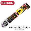 オレゴン パワーシャープ スターターキット 12インチ(30cm)【オレゴン】【スターターキット】【品番:551664】