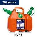 ハスクバーナ コンビ缶 燃料6L+チェンオイル2.5L【燃料缶】【...
