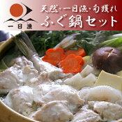 天然・一日漁・旬獲れ!ふぐ鍋セット(3〜4人前)【塩鍋スープ付き】