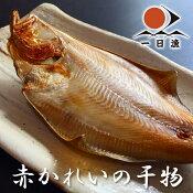 赤かれいの干物(1尾・100〜120g)