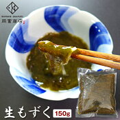 生もずく(150g)【島根県産】天然モズク糸もずく細もずく岩モズク