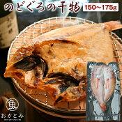 【一日漁・100%無添加】のどぐろの干物(1尾・150〜175g)