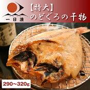 超レアサイズ!【特大】入手困難・一日漁ののどぐろの干物(1尾・290〜320g)