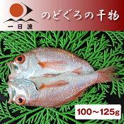 超高級魚!白身のトロ!入手困難・一日漁ののどぐろの干物(1尾・100〜125g)